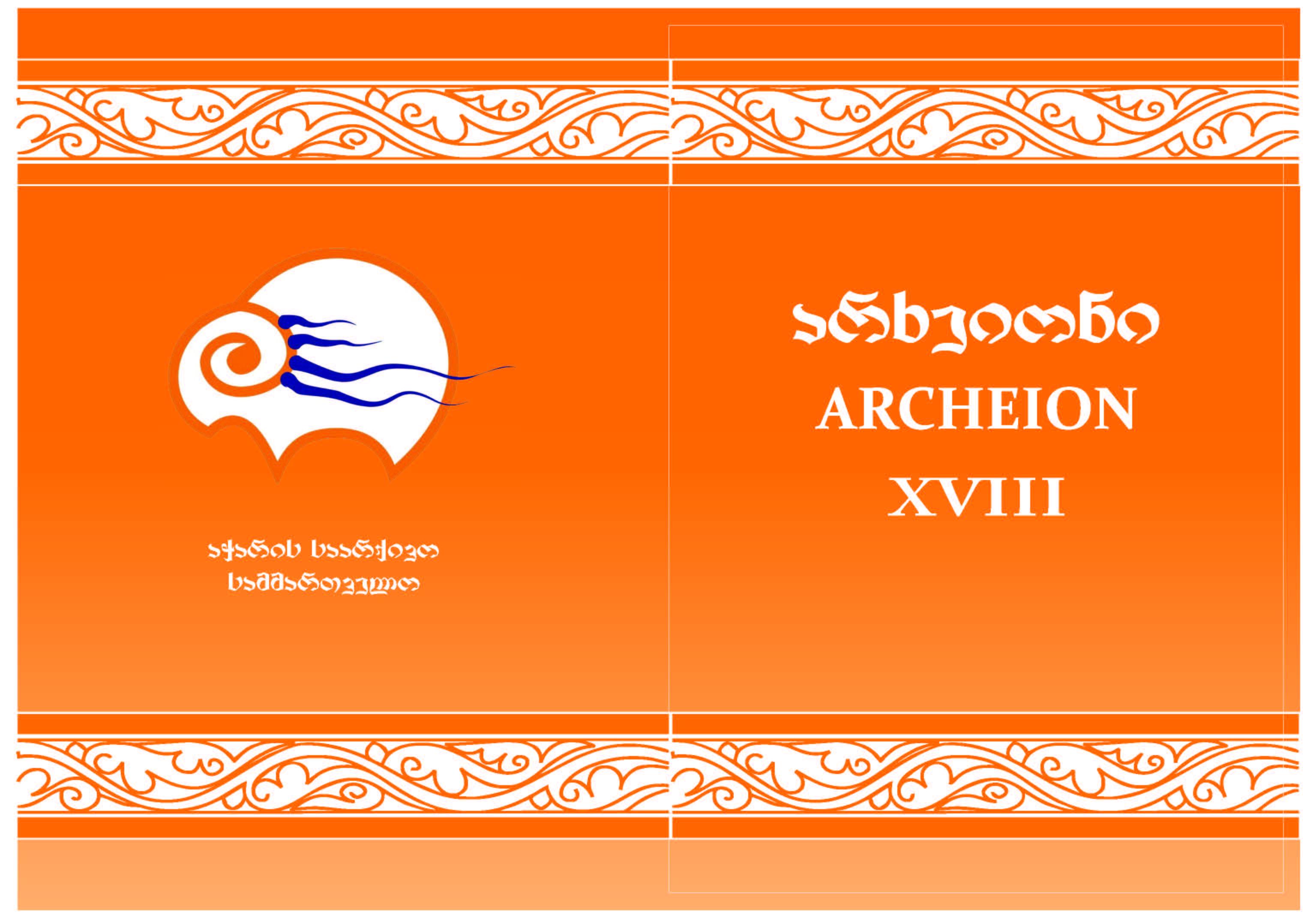 არხეიონი XVIII ყდა
