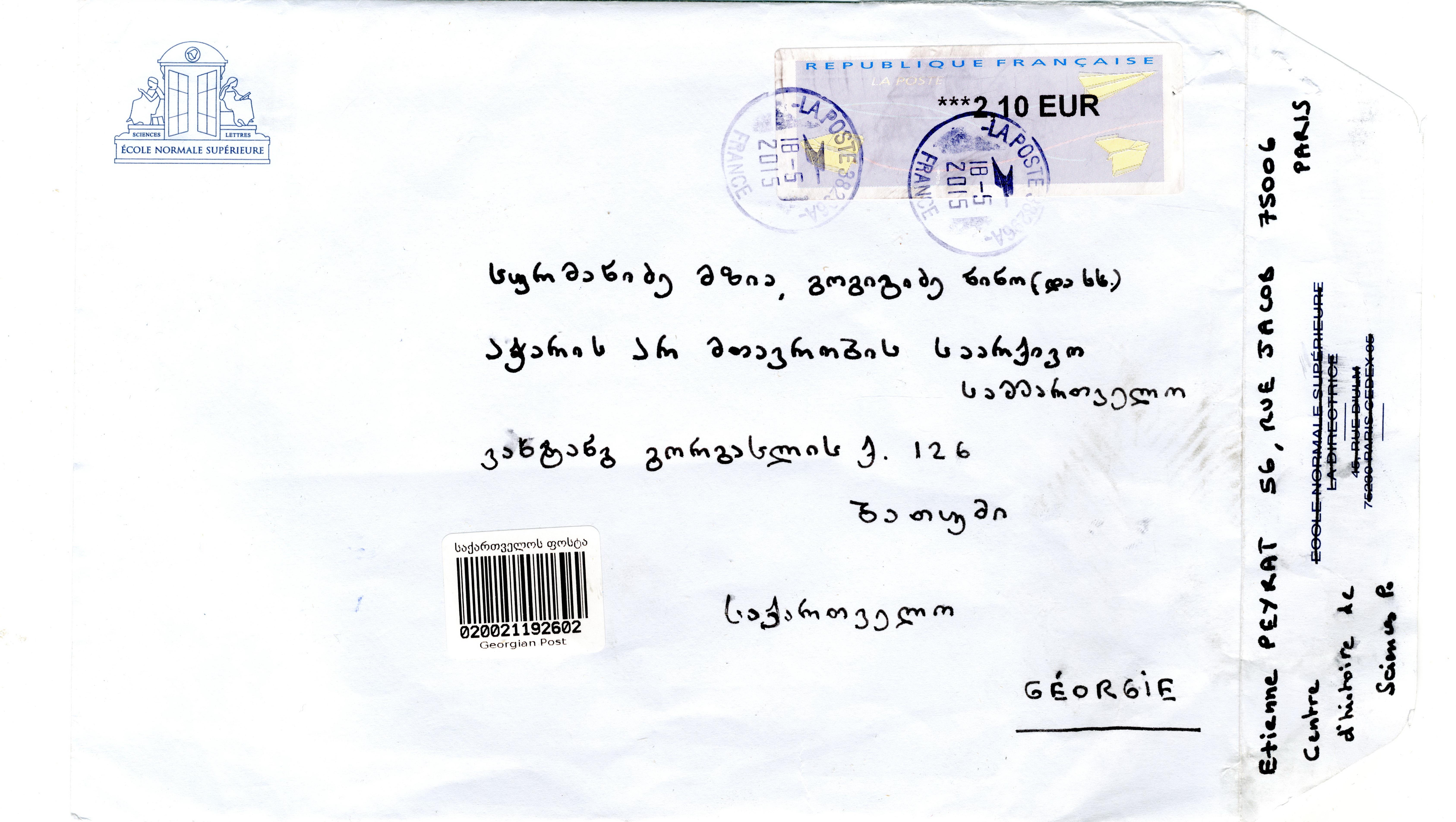 მადლობის წერილი 1
