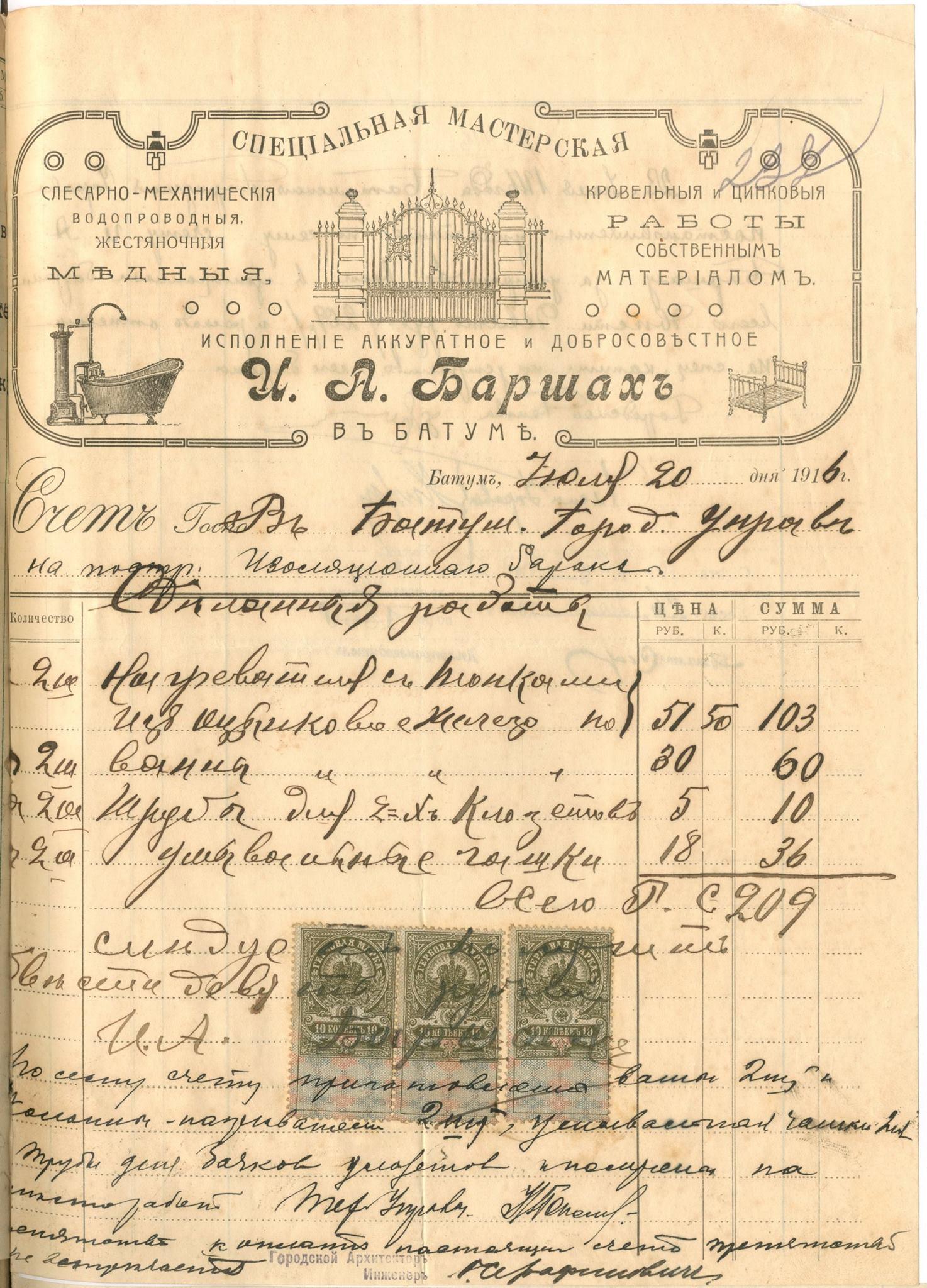 ბათუმში მდებარე საწარმო. 1916 წელი
